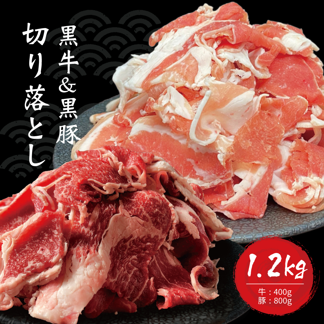 黒毛和牛(経産牛)&かごしま黒豚 切り落としセット 1.2kg画像