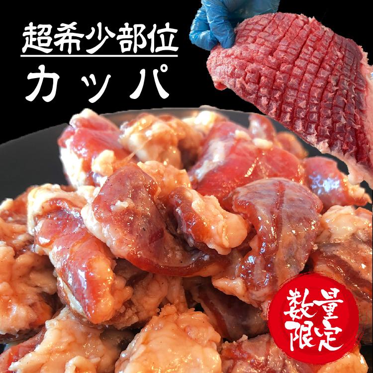 【希少】手切りカッパ(たれ漬け)鹿児島県産黒毛和牛画像
