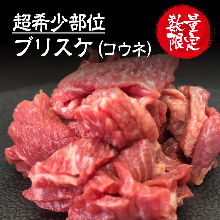 【希少】手切り ブリスケ(コウネ)鹿児島県産黒毛和牛画像
