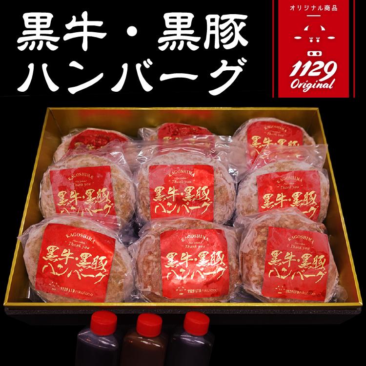黒牛・黒豚ハンバーグ 鹿児島黒毛和牛(経産牛)&かごしま黒豚画像