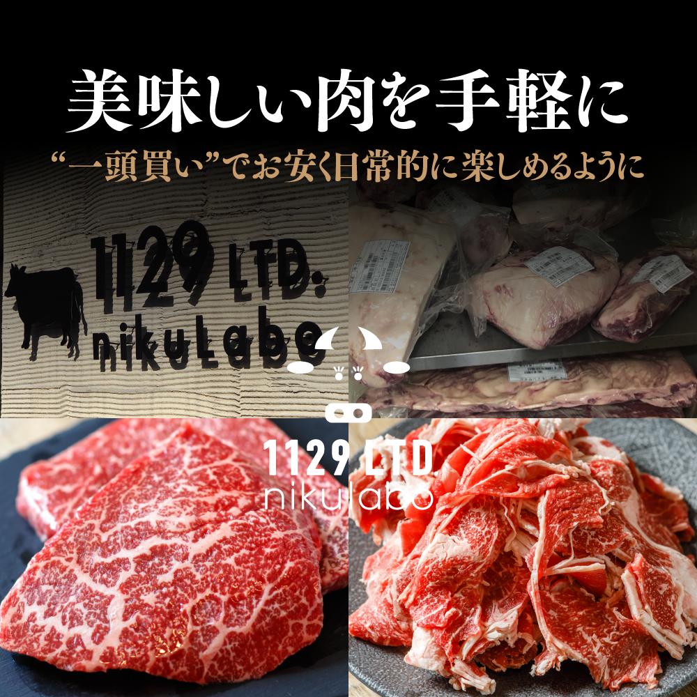 美味しい肉を手軽に。一頭買いでお安く日常的に楽しめるように