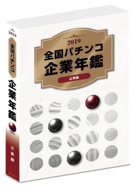 2019全国パチンコ企業年鑑(企業編)の画像
