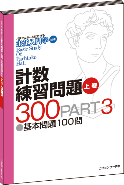 主任入門学 別冊 計数練習問題集300 PART3(上巻)の画像