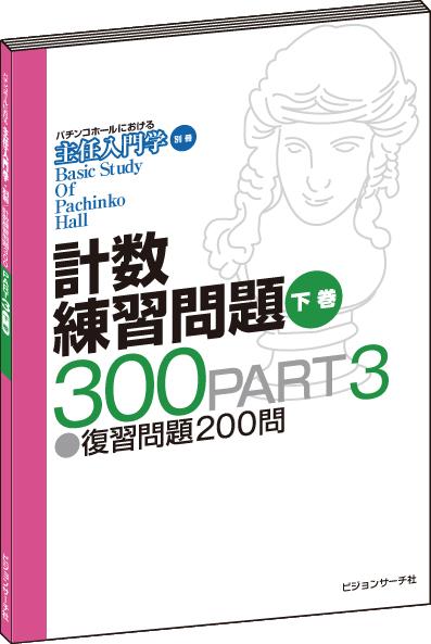主任入門学 別冊 計数練習問題集300 PART3(下巻)の画像