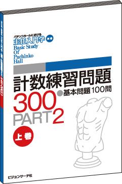 主任入門学 別冊 計数練習問題集300 PART2(上巻)の画像