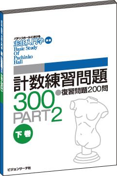 主任入門学 別冊 計数練習問題集300 PART2(下巻)の画像