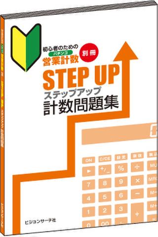 初心者のためのパチンコ営業計数 ステップアップ計数問題集の画像