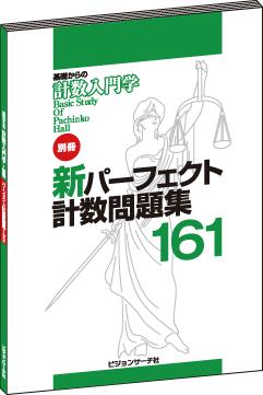 新計数入門学別冊 パーフェクト計数問題集161の画像