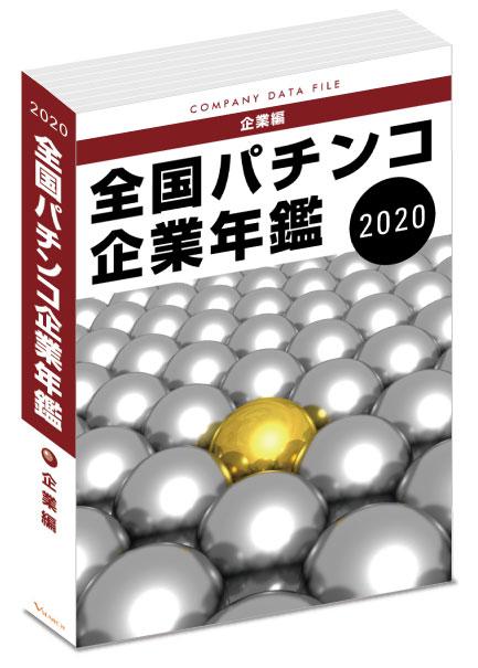 2020全国パチンコ企業年鑑(企業編)画像