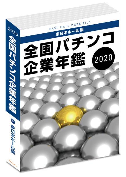 2020全国パチンコ企業年鑑(東日本ホール編)の画像
