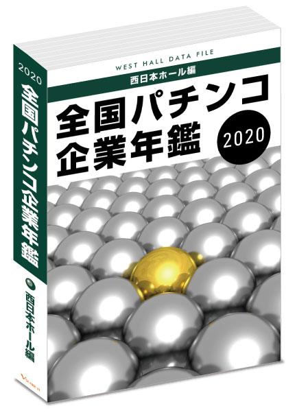 2020全国パチンコ企業年鑑(西日本ホール編)の画像