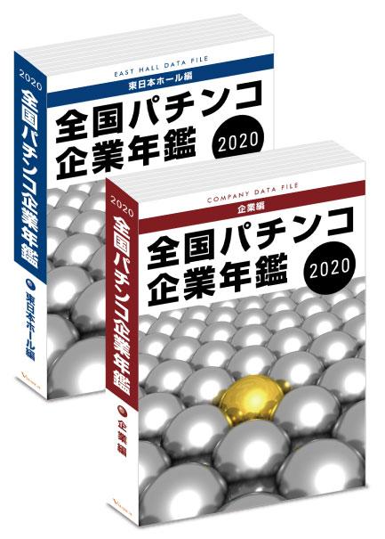 2020全国パチンコ企業年鑑 2冊セット(企業編&東日本ホール編)の画像