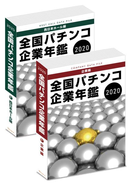 2020全国パチンコ企業年鑑 2冊セット(企業編&西日本ホール編)の画像