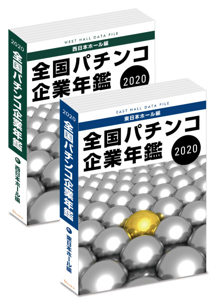 2020全国パチンコ企業年鑑 2冊セット(東日本ホール編&西日本ホール編)の画像