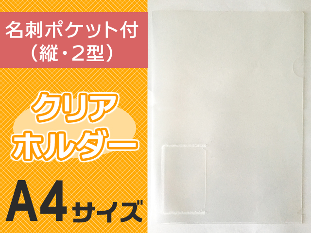 A4サイズ・名刺ポケット(縦・2型)付付クリアファイル(クリアホルダー)画像