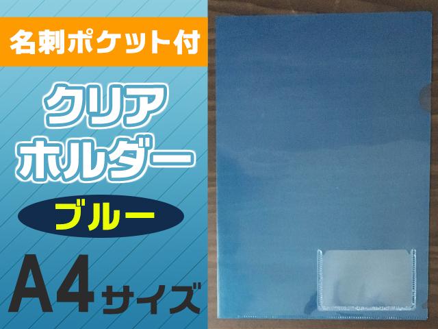 名刺ポケット付クリアホルダー(A4横・青)画像