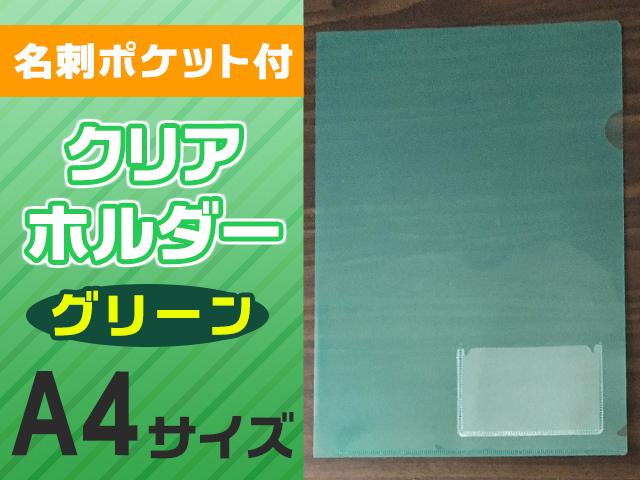 名刺ポケット付クリアホルダー(A4横・緑)画像