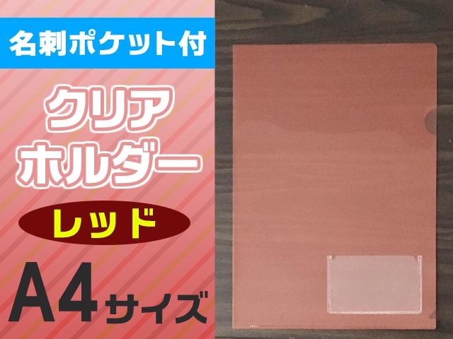 名刺ポケット付クリアホルダー(A4横・赤)画像