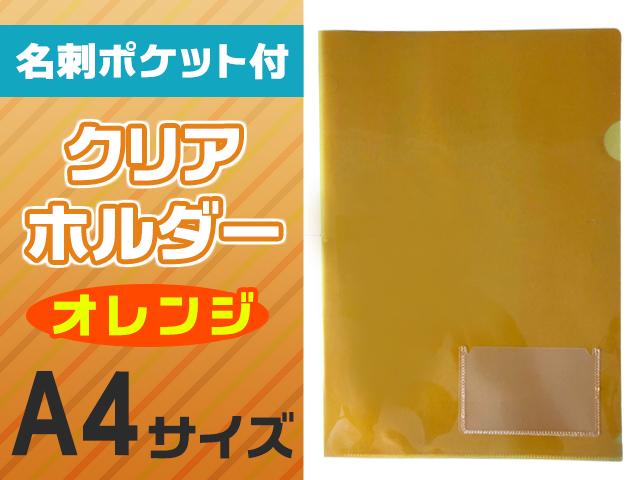 名刺ポケット付クリアホルダー(A4横・オレンジ)画像