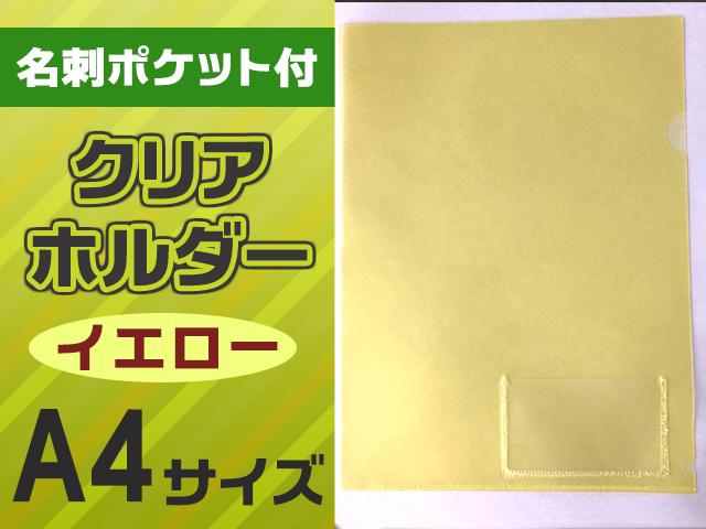 名刺ポケット付クリアホルダー(A4横・黄)画像