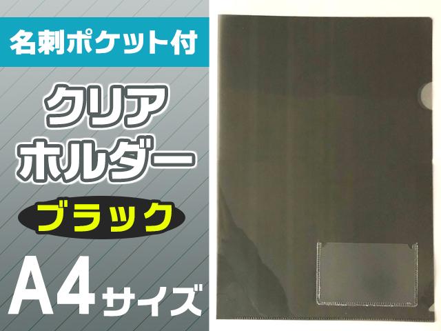 名刺ポケット付クリアホルダー(A4横・黒)画像