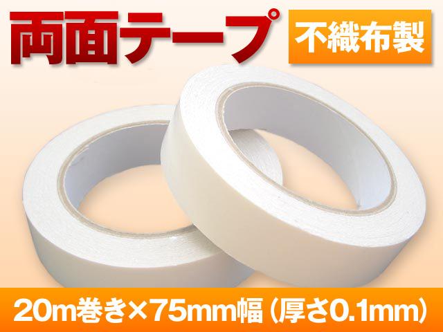 両面テープ(粘着テープ)格安!20m巻き・75mm幅画像