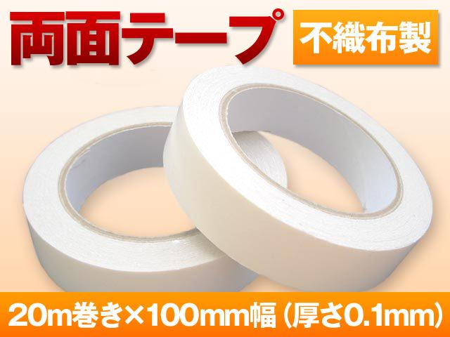 両面テープ(粘着テープ)格安!20m巻き・100mm幅の画像