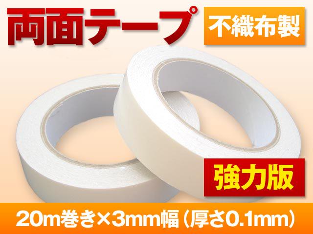 両面テープ(強力版)■お得!20m巻き・3mm幅画像