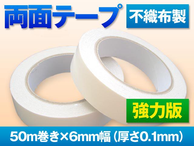 両面テープ(強力版)■お得!50m巻き・6mm幅の画像