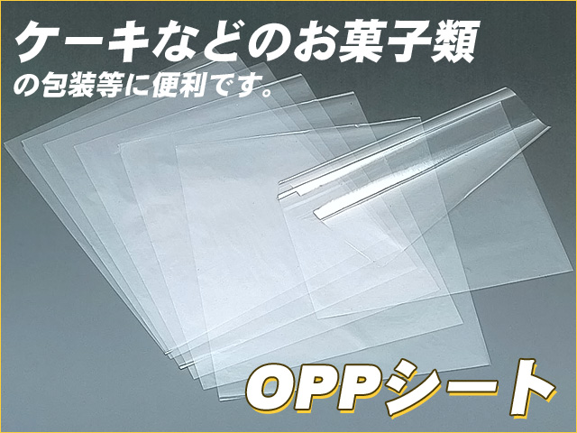 oppシート 40ミクロン・35cmx40cm(5000枚入り)画像