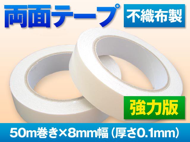 両面テープ(強力版)■お得!50m巻き・8mm幅の画像
