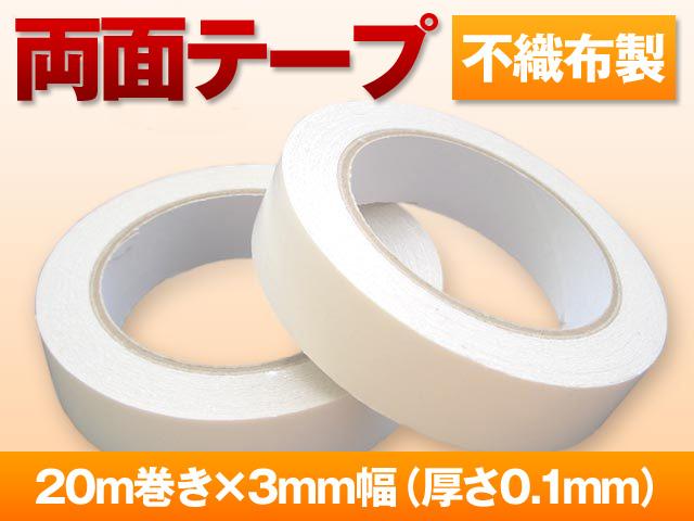 両面テープ(粘着テープ)格安!20m巻き・3mm幅画像