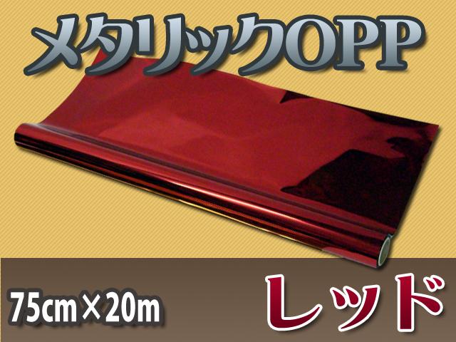 メタリックOPPロール(レッド)75cm×20mの画像