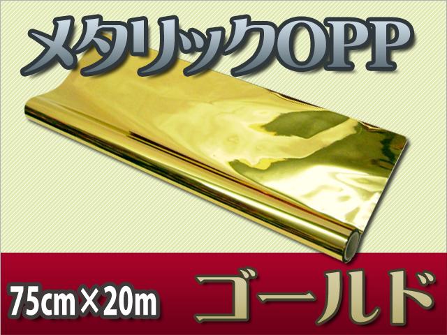 メタリックOPPロール(ゴールド)75cm×20mの画像