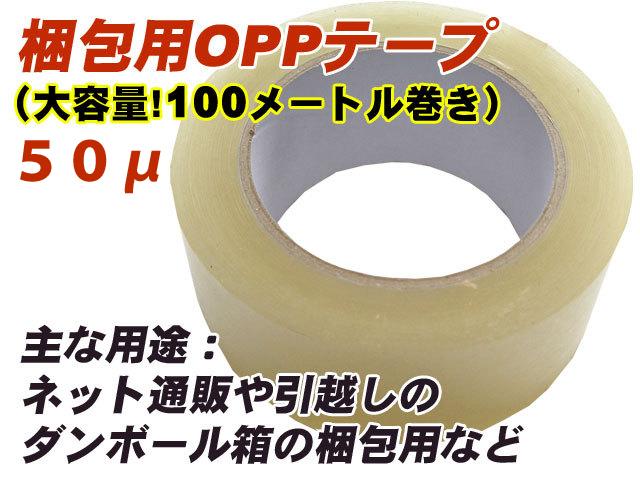 OPPテープ中厚50μ(梱包用oppテープ)梱包用透明テープ 48mm幅・100m巻きの画像