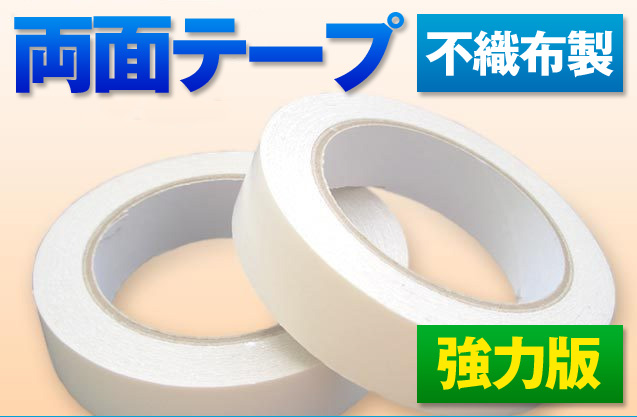 両面テープ(粘着テープ)格安!50m巻き・310mm幅画像