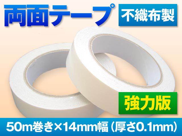 両面テープ(強力版)■お得!50m巻き・14mm幅の画像