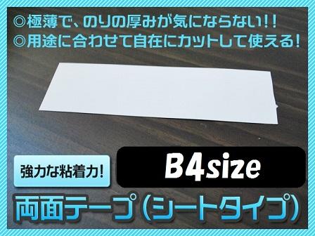 両面テープ(シートタイプ)【B4】2枚入り画像