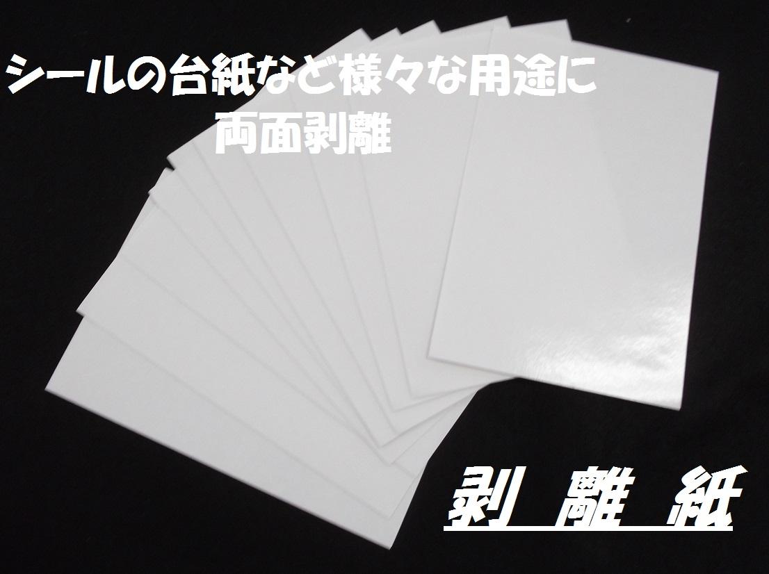 剥離紙 A4サイズ画像