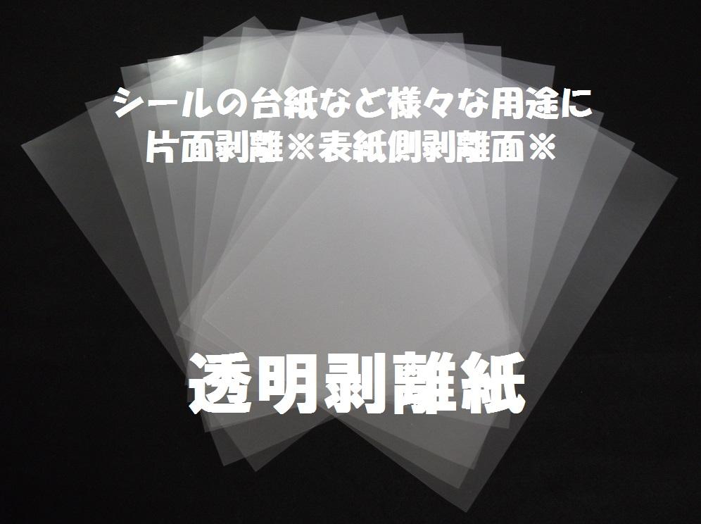 透明剥離紙 A4サイズ画像