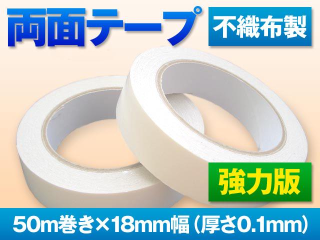両面テープ(強力版)■お得!50m巻き・18mm幅の画像