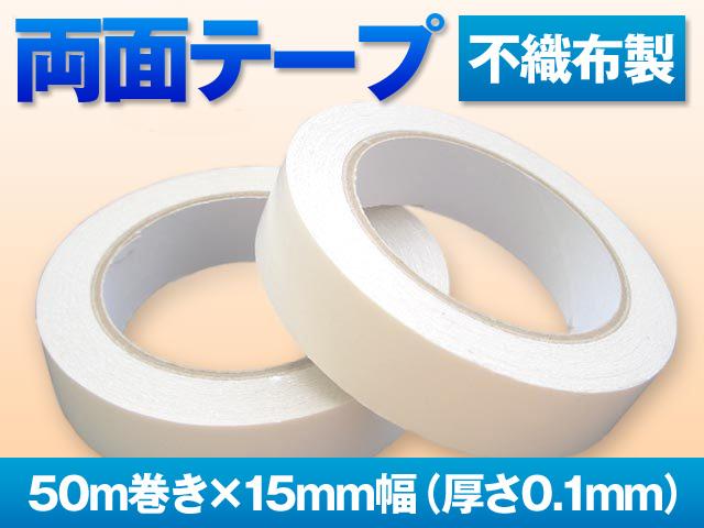 両面テープ(粘着テープ)格安!50m巻き・15mm幅画像
