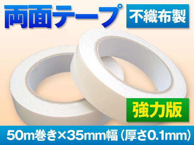 両面テープ(強力版)■お得!50m巻き・35mm幅の画像