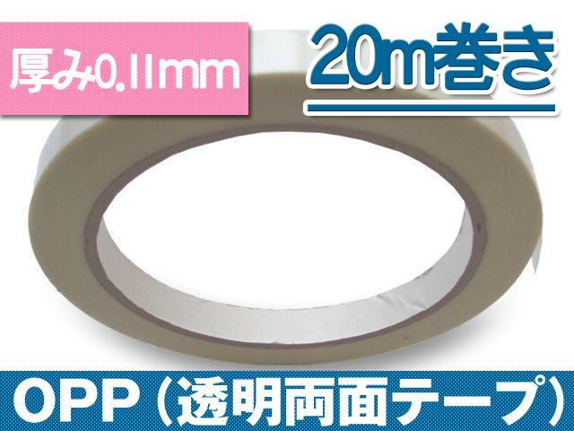 透明両面テープ 20m巻き・10mm幅の画像