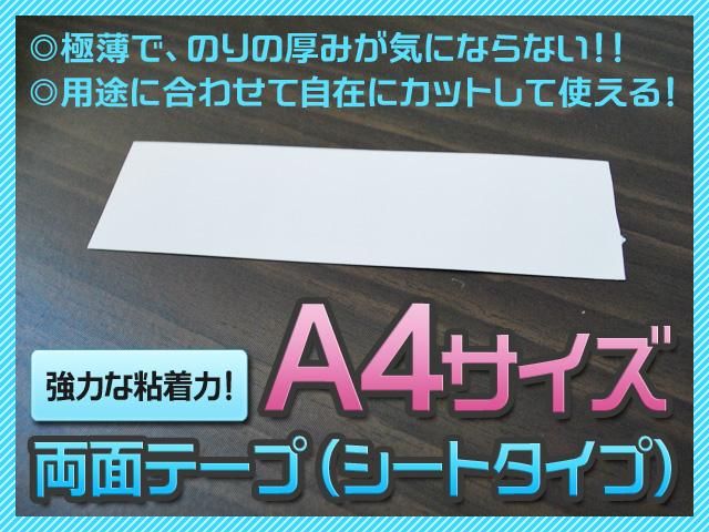 両面テープ(シートタイプ)【A4】2枚入りの画像