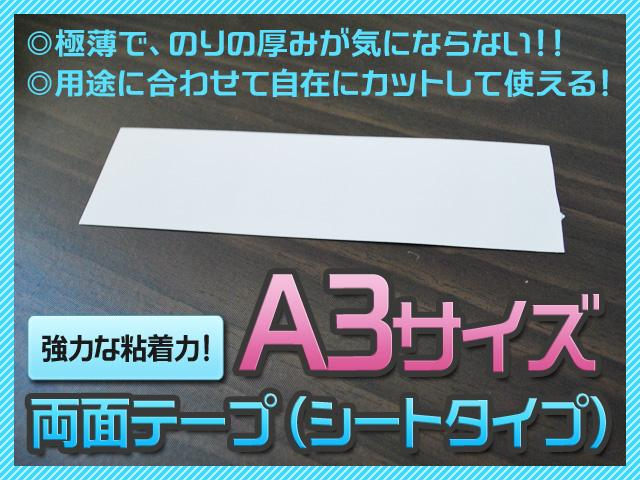 両面テープ(シートタイプ)【A3】画像