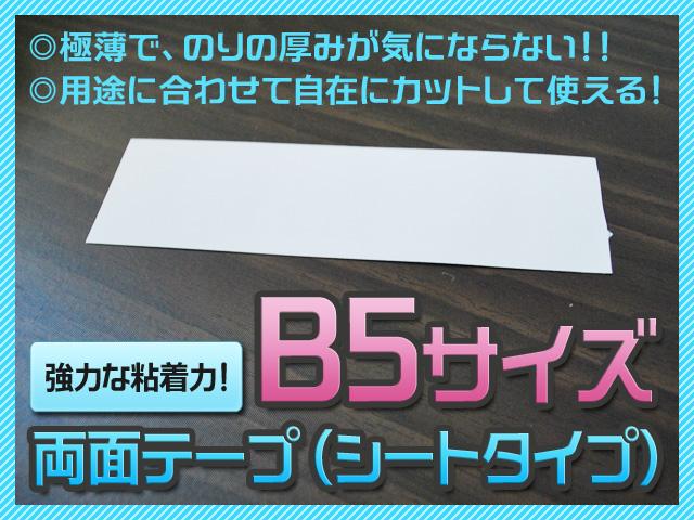 両面テープ(シートタイプ)【B5】2枚入りの画像
