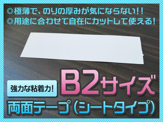 両面テープ(シートタイプ)【B2】画像