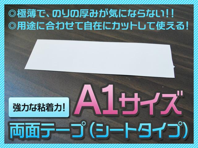 両面テープ(シートタイプ)【A1】画像