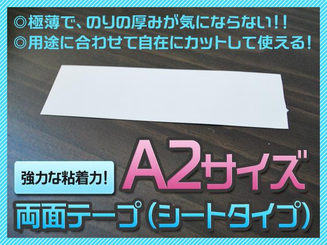 両面テープ(シートタイプ)【A2】の画像